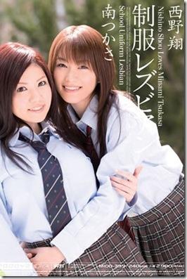 nishino-shou-minami-tsukasa-schoolgirls